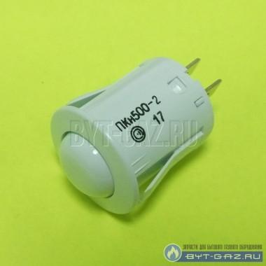 """Кнопка электро розжига ПКН-500-2 белая, аналог ПКН-13, газовых конфорок газовой плиты """"GEFEST"""", """"DARINA"""", """"KING"""", """"FLAMA"""", """"Омичка"""""""
