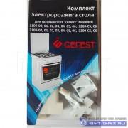 """Комплект электророзжига """"GEFEST"""" 1100, 1200, 3100, 3200"""