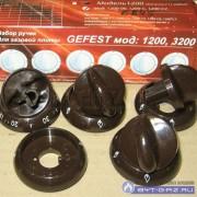 """Набор ручек для газовой плиты """"GEFEST"""" мод. 1200, 3200 (коричневые)"""