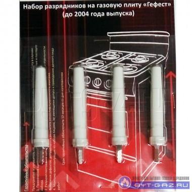 """Комплект разрядников, свечей электро розжига конфорок газовой плиты Брест, """"GEFEST"""" 1100, 3100 до 2004 г. в. (4шт. набор)"""