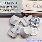 """Набор ручек плиты """"DARINA"""" мод. GM141, 241 белые"""