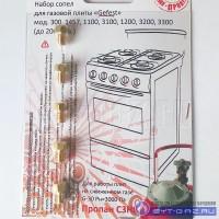 """Набор сопел """"GEFEST"""" до 01.07.2009, М6*1 (сжиженный газ)"""