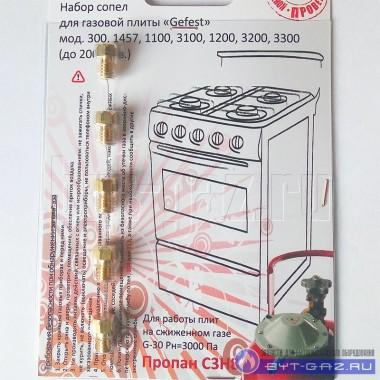 """Комплект жиклёров плиты """"GEFEST"""" 1457, 300, 1100, 1200, 3100, 3200 (до 07.2009), М6*1 (сжиженный газ)"""