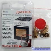 """Набор сопел """"Дарина"""" GM 141, GM 241, GM 341, с термостатом (сжиженный газ)"""