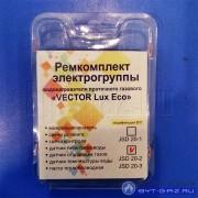 """Ремкомплект электрогруппы ВПГ """"Vector Eco"""" JSD 20-2, JSD 20-3"""