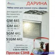 "Набор сопел ""Дарина"" GM 441, GM 442, SGM 441, S1GM 441, без термостата (сжиженный газ)"