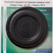 """Комплект крышек """"Лада"""" 14.101, """"Терек"""" ПГ-4, оксидированные (4 шт.)"""
