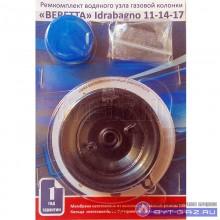 """Ремкомплект водяного узла ВПГ """"Beretta"""" Idrabagno 11, 14, 17 кВт (в блистере)"""