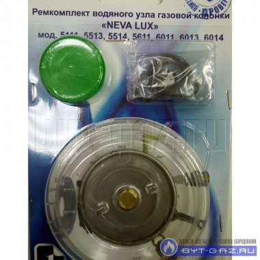 """Ремкомплект водяного узла газового проточного водонагревателя, газовой колонки, ВПГ """"NEVA LUX"""" моделей 5111, 5513, 5514, 5611, 6011, 6013, 6014 (в блистере)"""