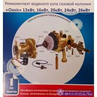 """Ремкомплект водяного узла ВПГ """"Оазис"""" 12, 16, 20, 24, 26 кВт (в блистере)"""