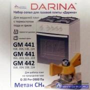 """Набор сопел """"Дарина"""" GM 441, GM 442, с термостатом (природный газ)"""