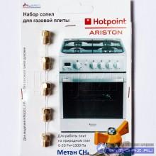 """Набор сопел газовой плиты """"Hotpoint"""" (природный газ)"""