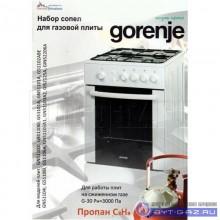 """Набор сопел газовой плиты """"Gorenje"""" (сжиженный газ)"""