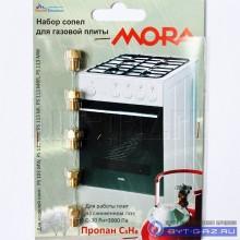 """Набор сопел газовой плиты """"Mora"""" (сжиженный газ)"""