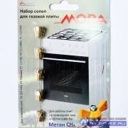 """Набор сопел газовой плиты """"Mora"""" (природный газ)"""