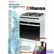 """Набор сопел газовой плиты """"Hansa"""" (сжиженный газ)"""