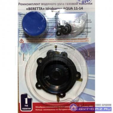 """Ремкомплект водяного узла проточного газового водонагревателя, газовой колонки, ВПГ """"Beretta"""" мод. Idrabagno AQUA 11, 14 кВт (в блистере)"""