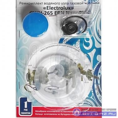 """Ремкомплект водяного узла проточного газового водонагревателя, газовой колонки, ВПГ Электролюкс """"Electrolux"""" GWH 265 ERN NanoPlus"""
