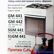 "Набор сопел ""Дарина"" GM 141, GM 241, GM 341, без термостата (сжиженный газ)"