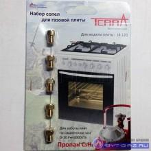 """Набор сопел """"Terra"""" 14.120 (сжиженный газ)"""